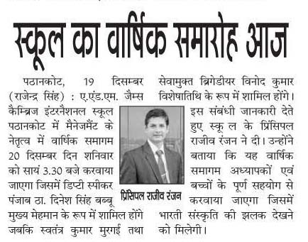 Principal Rajeev Ranjan Media coverage